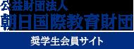 公益財団法人 朝日国際教育財団 奨学生会員サイト